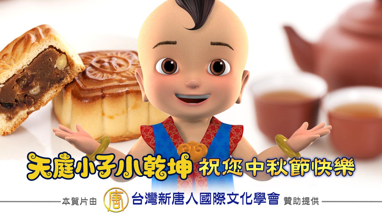 中秋720p 新唐人更新
