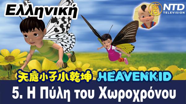 小乾坤希臘5