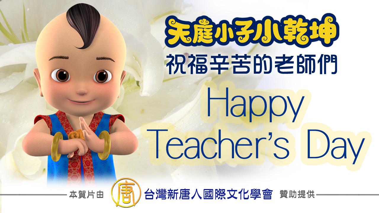 教師節 新唐人賀卡