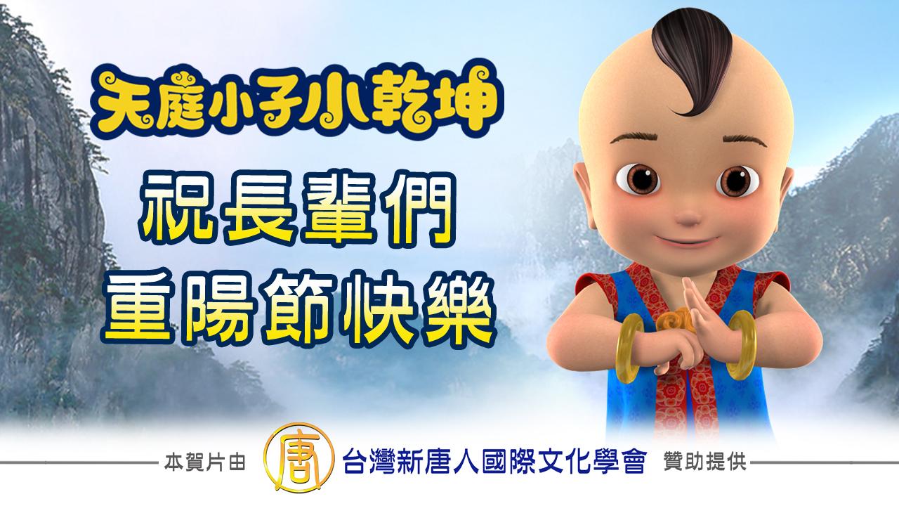 重陽節 新唐人賀卡