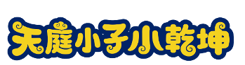 小乾坤官方網站